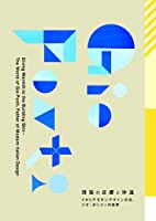 建築の皮膚と体温―イタリアモダンデザインの父、ジオ・ポンティの世界