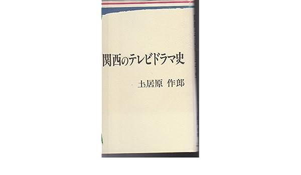 関西のテレビドラマ史   土居原 ...