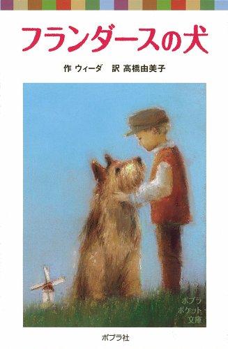 フランダースの犬 (ポプラポケット文庫 世界の名作)