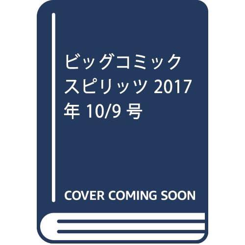 ビッグコミックスピリッツ 2017年 10/9 号 [雑誌]