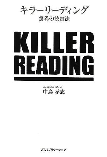 キラーリーディング 驚異の読書法の詳細を見る