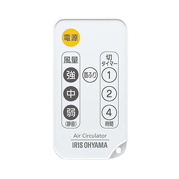 アイリスオーヤマ サーキュレーター 静音 首振...の紹介画像4