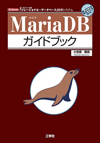 MariaDBガイドブック ariadbガイドブック の電子書籍・スキャンなら自炊の森-秋葉2号店