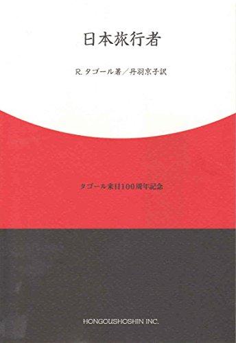 新・完訳 日本旅行者の詳細を見る