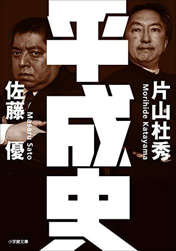平成史 (小学館文庫)