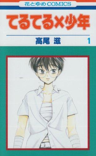 てるてる×少年 第1巻 (花とゆめCOMICS)の詳細を見る