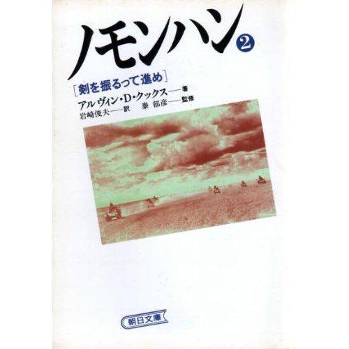 ノモンハン〈2〉剣を振るって進め (朝日文庫)の詳細を見る