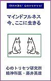 マインドフルネス!「今、ここ」に生きる♪ 100円で読む♪心のトリセツ