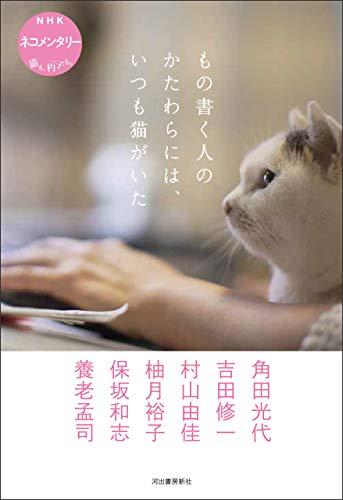 [画像:もの書く人のかたわらには、いつも猫がいた NHK ネコメンタリー 猫も、杓子も。]