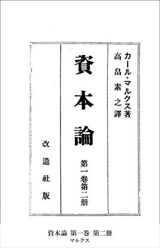 資本論 第一巻 第二冊 【Kindle版】