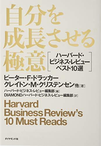 自分を成長させる極意―――ハーバード・ビジネス・レビューベスト10選の詳細を見る