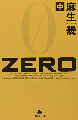 ZERO〈中〉 (幻冬舎文庫)