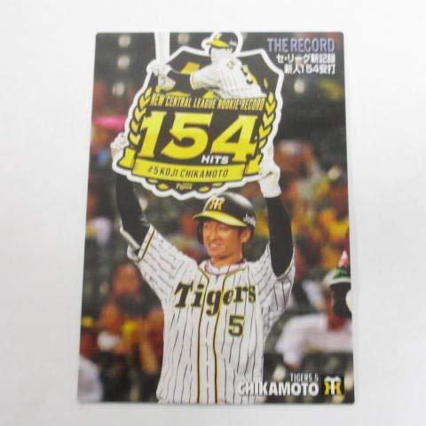 2020カルビープロ野球 第1弾■記録達成カード■TR-6/近本光司(阪神) ≪カルビープロ野球チップスカード≫