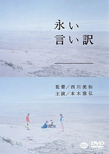 永い言い訳 [DVD]