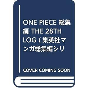 ONE PIECE 総集編 THE 28TH LOG (集英社マンガ総集編シリーズ)