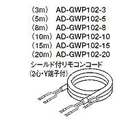 パナソニック エコキュート 貯湯ユニット部材 シールド付リモコンコード(2心) (台所・浴室・増設リモコン共通) 5m 【AD-GWP102-5】