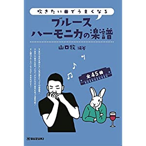 SUZUKI スズキ 吹きたい曲でうまくなる ブルースハーモニカの楽譜