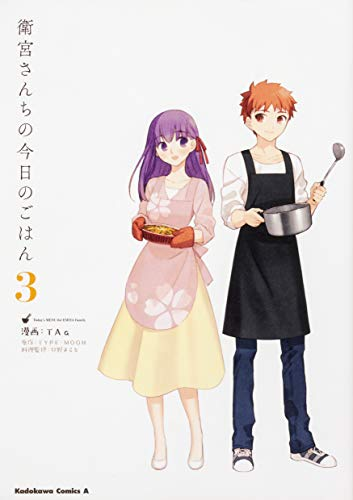 Today's Menu for Emiya Family #3