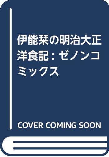 伊能栞の明治大正洋食記 (ゼノンコミックス)