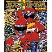 30大スーパー戦隊超全集―愛蔵版 (てれびくんデラックス 愛蔵版  スーパーV戦隊シリーズ)
