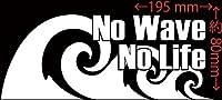 カッティングステッカー No Wave No Life (サーフィン)・2 約80mmX約195mm ホワイト 白