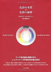 色彩の本質・色彩の秘密(全訳)