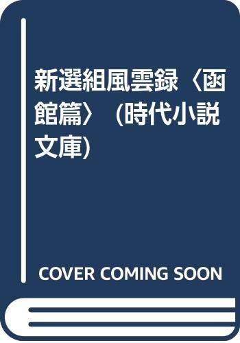 新選組風雲録〈函館篇〉 (時代小説文庫)の詳細を見る