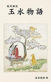 [水谷 悠歩]の現代語訳 玉水物語