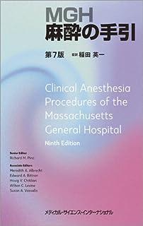 MGH麻酔の手引 第7版