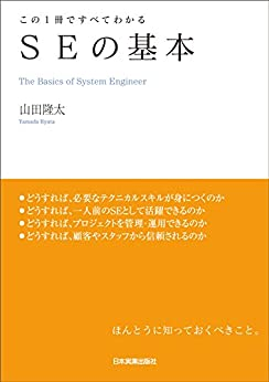[山田隆太]のSEの基本 この1冊ですべてわかる