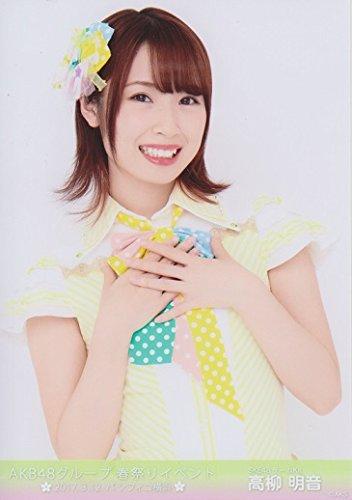 AKB48公式生写真 AKB48グループ 春祭りイベント 2017.3.12 パシフィコ横浜 【高柳明音】