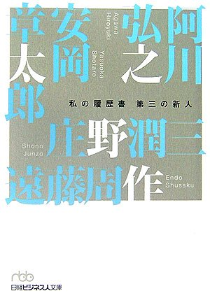 第三の新人―私の履歴書 (日経ビジネス人文庫)の詳細を見る