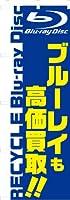 のぼり 旗 ブルーレイも高価買取(N-748)MTのぼりシリーズ [埼玉_自社倉庫より発送]
