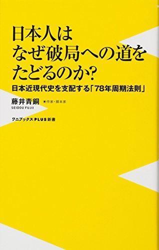 日本人はなぜ破局への道をたどるのか ~日本近現代史を支配する「78年周期法則」~ (ワニブックスPLUS新書)