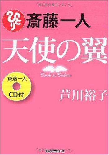 斎藤一人 天使の翼 [CD付]