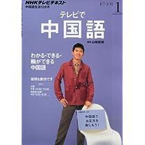 NHK テレビ テレビで中国語 2014年 01月号 [雑誌]