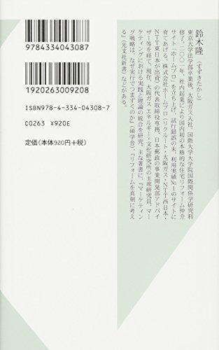 御社の商品が売れない本当の理由 「実践マーケティング」による解決 (光文社新書)