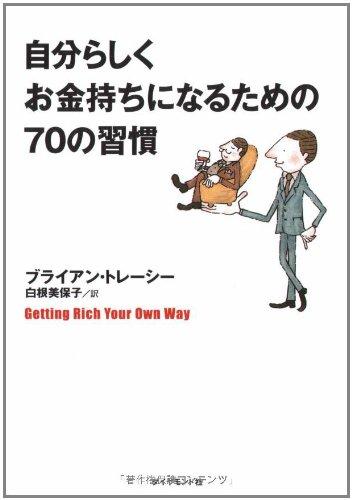 自分らしくお金持ちになるための70の習慣の詳細を見る