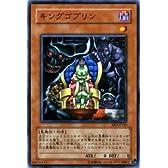 遊戯王カード 【キングゴブリン】 EE2-JP143-N 《エキスパートエディション2》