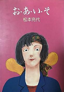 お・あ・い・そ (1984年)