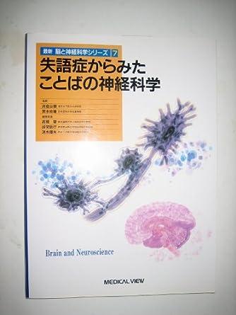 失語症からみたことばの神経科学 (最新脳と神経科学シリーズ)