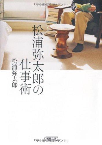 松浦弥太郎の仕事術 (朝日文庫)の詳細を見る