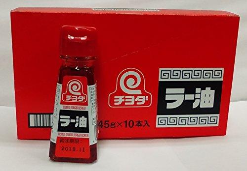 チヨダ ラー油 45g (45g×10本【1ケース】)