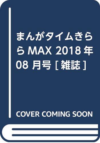 まんがタイムきららMAX 2018年 08 月号 [雑誌]
