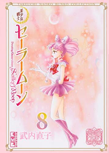 美少女戦士セーラームーン(8) 武内直子文庫コレクション (講談社漫画文庫)
