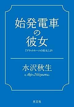 始発電車の彼女~『プラットホームの彼女』より~ 水沢 秋生