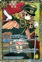 歌姫提督ミレファ R バトルスピリッツ アルティメットバトル 05 bs28-043