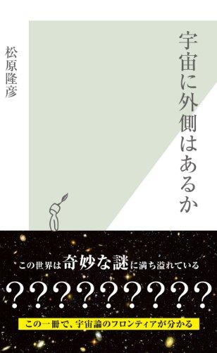宇宙に外側はあるか (光文社新書)