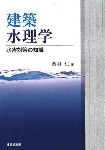 建築水理学 ~水害対策の知識~