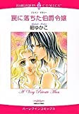 罠に落ちた伯爵令嬢 (エメラルドコミックス ハーレクインシリーズ)